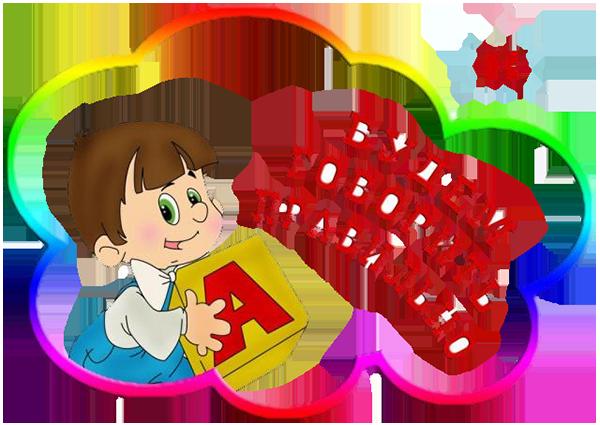 Картинки по запросу речевая готовность ребенка к школе картинки для детей